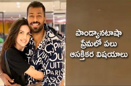 Hardik Pandya Reveals love Story WIth Natasha - Sakshi