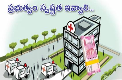 Private Hospitals Clarify on Coronavirus Fees Hyderabad - Sakshi