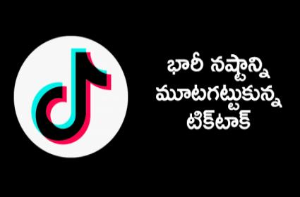 Tiktok Stop Operations In Hong Kong - Sakshi