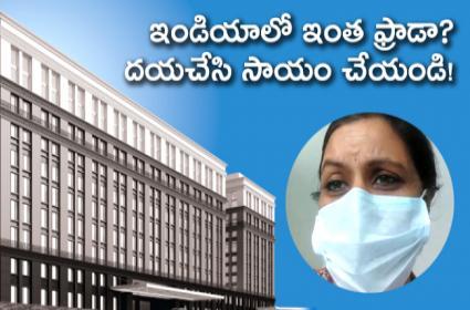Woman Doctor Alleges AIG Hospital Fraudulent Bills In Hyderabad - Sakshi