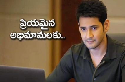 Mahesh Babu Request To Fans: To Avoid Social Gathering On His Birthday - Sakshi