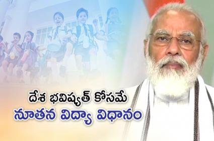 Prime Minister Modi Speech On National Education Policy - Sakshi