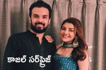 Kajal Aggarwal Shares Photo With Fiance Goutham First Time In Instagram - Sakshi