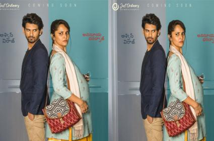 Anasuya Bharadwaj Thank You Brother First Look Poster Released - Sakshi