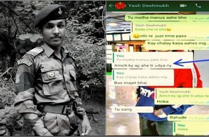 20year old martyred jawan's WhatsApp chat going viral - Sakshi