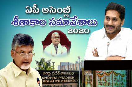 Andhra Pradesh Assembly Winter Session live Updates in Telugu - Sakshi
