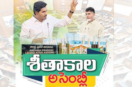 Llive: Andhra Pradesh Assembly Winter Session 2nd Day - Sakshi