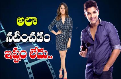 Is Anasuya Bharadwaj Rejects Allu Arjun Movie - Sakshi
