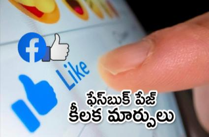 Facebook Removes the Like Button From Public Pages - Sakshi