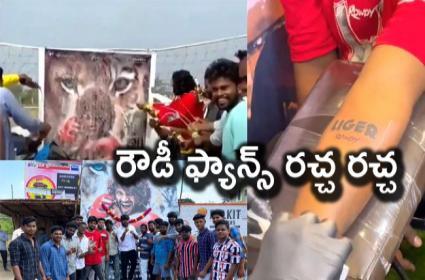 Vijay Devarakonda Fans Beer Both On Liger First Look Poster - Sakshi