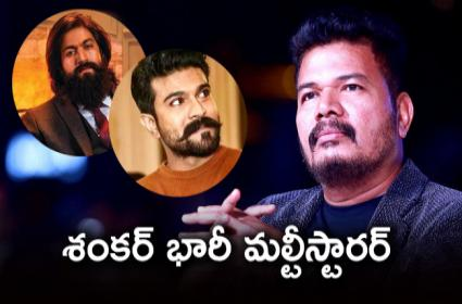 Director Shankar Next Multi Starrer Movie With Ram Charan And Yash - Sakshi