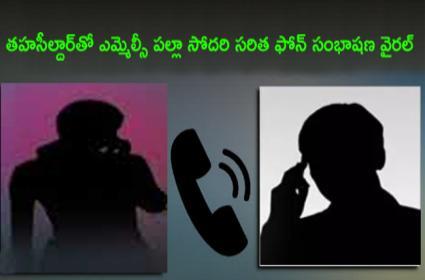 MLC Palla Rajeshwar Reddy Sister Agressive On Tahsildar - Sakshi