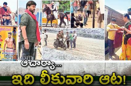 Telugu Upcoming Movie Leaks: Acharya, Indian 2, Sarkaru Vaari Paata - Sakshi