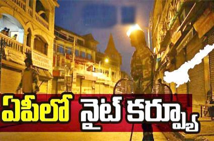 Night Curfew Extended In Andhra Pradesh - Sakshi