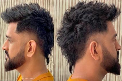 Mahendra Singh Dhoni New Look In Hair Style - Sakshi