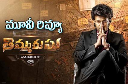 Thimmarusu Movie Review And Rating In Telugu - Sakshi