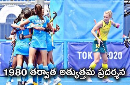 Tokyo Olympics: Indian Women Hockey Team Beat Australia Enters Semis - Sakshi