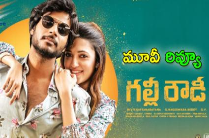 Gully Rowdy Movie Review And Rating In Telugu - Sakshi