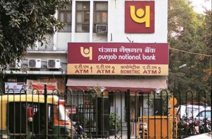Punjab National Bank Reduces Repo Linked Lending Rate  - Sakshi