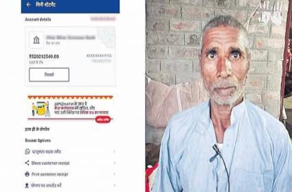 Bihar: Elderly Farmer Receives 52 Crore in his Account - Sakshi