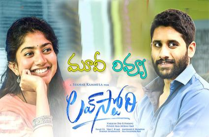 Love story Movie Review And Rating In Telugu - Sakshi