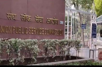 UPSC 2020: Civil Services Final Result Out - Sakshi