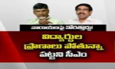 AP CM Silent on Narayana students suicides
