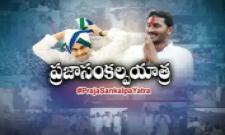 PrajaSankalpaYatra 7th Day Schedule - Sakshi