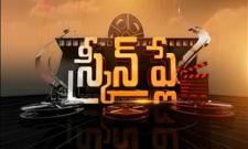 Screen Play 16th November 2017 - Sakshi