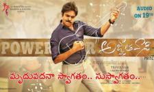 Agnathavasi Teaser Released - Sakshi