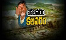 Sakshi ground report On polavaram project - Sakshi