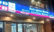 Chennai City Union Bank hit by fraud - Sakshi