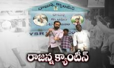 Meals Served For Four Rupees in Rajanna Canteen - Sakshi
