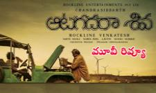 Aata Gadharaa Siva Telugu Movie Review - Sakshi