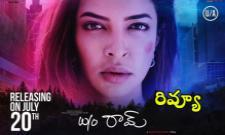 Wife Of Ram Telugu Movie Review - Sakshi