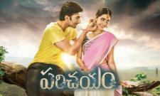 Parichayam Telugu Movie Review - Sakshi