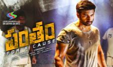 Pantham Telugu Movie Review - Sakshi