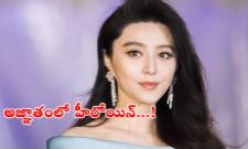 Fan Bingbing Disappeared Fans Concerned in Social Media - Sakshi