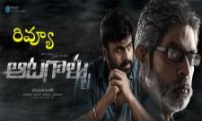 Aatagallu Telugu Movie Review - Sakshi