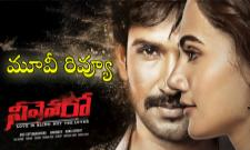 Neevevaro Telugu Movie Review - Sakshi