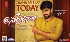 Nartanasala Telugu Movie Review - Sakshi