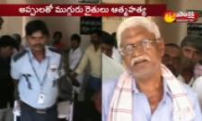Farmer suicides In Ap - Sakshi