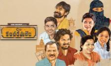Care Of Kancharapalem Telugu Movie Review - Sakshi