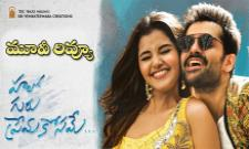 Hello Guru Prema Kosame Telugu Movie Review - Sakshi