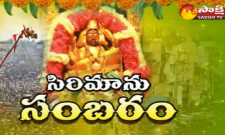 Pydithalli Ammavaru Sirimanotham Celebrations in Vizianagaram - Sakshi