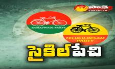Tdp vs Samajwadi Party Over bicycle symbol? - Sakshi