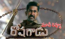 Roshagadu Telugu Movie Review - Sakshi