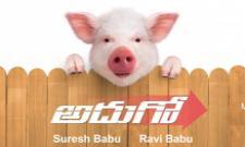 Adhugo Telugu Movie Review - Sakshi