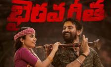 Ram Gopal Varma Bhairava Geetha Movie Review - Sakshi