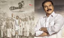Mammotty Yatra Release Date Confirmed - Sakshi